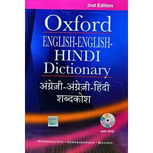 Oxford English-English-Hindi Dictionary With Dvd By Dr Suresh Kumar, Dr Ramanath Sahai-(English)