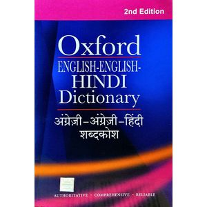 Oxford English-English-Hindi Dictionary By Dr Suresh Kumar, Dr Ramanath Sahai-(English)