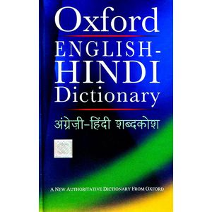 English-Hindi Dictionary By S K Verma, R N Sahai-(English)