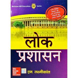 Lok Prashasan By M Laxmikanth-(Hindi)