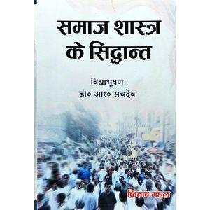 Samajshastra Ke Siddhant By D R Sachdeva,Vidya Bhushan-(Hindi)