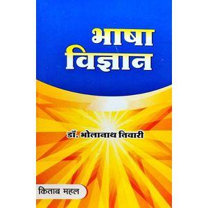 Bhasha Vigyan By Dr Bholanath Tiwari-(Hindi)