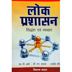 Lok Prashasan Siddhant Avam Vyavhar By M P Sharma, B L Sadana, Harpreet Kaur-(Hindi)