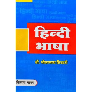 Hindi Bhasha By Dr Bholanath Tiwari-(Hindi)