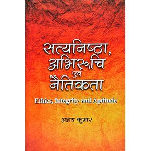 Sataynishtha, Abhiruchi Evm Naitikta By Abhay Kumar-(Hindi)