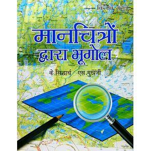 Manchitron Dwara Bhugol By K Siddhartha, S Mukherjee-(Hindi)