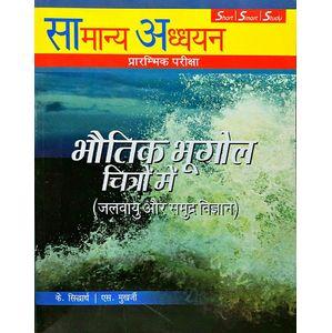 Samanya Adhayayan Prarambhik Pareeksha Bhoutik Bhugol Chitron Mai Jalwayu Samudra Vigyan By K Siddhartha, S Mukherjee-(Hindi)