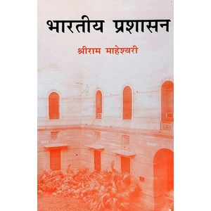 Bhartiya Prashasan By Shri Ram Maheshwari-(Hindi)