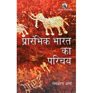 Prarambhik Bharat Ka Parichay By Ram Sharan Sharma-(Hindi)