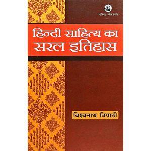 Hindi Sahitya Ka Saral Itihas By Dr Vishwa Tripathi-(Hindi)
