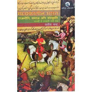 Madhyakalin Bharat Rajniti, Samaj Aur Sanskriti By Satish Chandra-(Hindi)