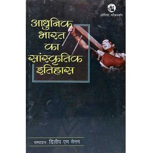 Adhunik Bharat Ka Sanskritik Itihas By Dilip, M Menon-(Hindi)