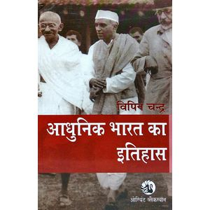 Adhunik Bharat Ka Itihas By Bipin Chandra-(Hindi)