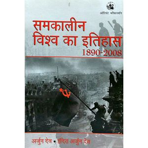 Samkalin Viswa Ka Itihas 1890-2008 By Arjun Dev-(Hindi)