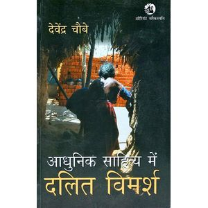 Adhunik Sahitya Mein Dalit Vimarsh By Devendra Chaube-(Hindi)