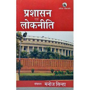 Prashasan Evam Lokniti By Manoj Sinha-(Hindi)