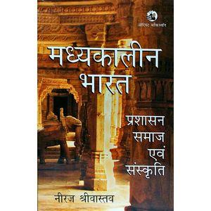Madhyakaleen Bharat: Prashasan, Samaj Evam Sanskriti By Neeraj Srivastava-(Hindi)
