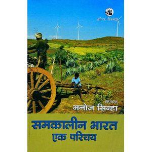 Samkalin Bharat Ek Parichay By Manoj Sinha-(Hindi)