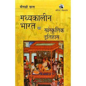 Madhyakaleen Bharat Ka Sanskritik Itihas By Meenakshi Khanna-(Hindi)