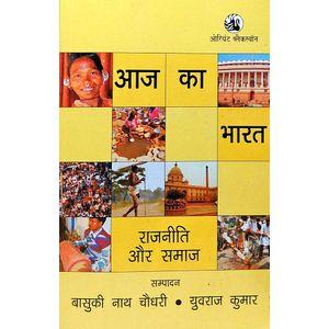 Aaj Ka Bharat Rajneeti Aur Samaj By Basuki Nath Chaudhari, Yuvraj Kumar-(Hindi)