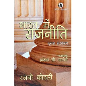 Bharat Me Rajniti By Rajni Kothari-(Hindi)