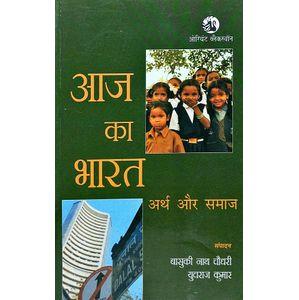 Aaj Ka Bharat Arth Aur Samaj By Basuki Nath Chaudhari, Yuvraj Kumar-(Hindi)