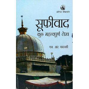 Sufivaad Kuchh Mahatvpurna Lekh By N R Farooqi-(Hindi)