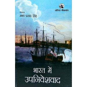 Bharat Mein Upnishadvad By Abhay Prasad Singh-(Hindi)