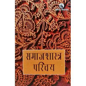 Samajshastra Parichay By Ram Ganesh Yadav-(Hindi)