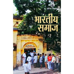 Bhartiya Samaj By Ram Ganesh Yadav-(Hindi)