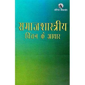 Samajshastriya Chintan Ke Adhaar By Ram Ganesh Yadav-(Hindi)