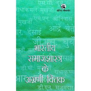 Bharatiya Samajshastra Ke Agrani Chintak By Ram Ganesh Yadav-(Hindi)