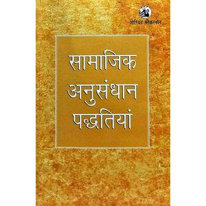 Samajik Anusandhan Paddhatiyan By Ram Ganesh Yadav-(Hindi)