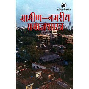 Gramin Nagariya Samajshastra By Ram Ganesh Yadav-(Hindi)
