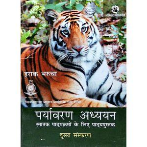 Paryavaran Adhyayan By Erach Bharucha-(Hindi)