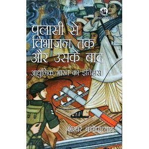 Palassi Se Vibhajan Tak Aur Uske Baad By Sekhar Bandyopadhyay-(Hindi)
