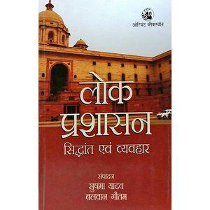 Lok Prashasan Siddhant Evam Vyavahar By Sushma Yadav-(Hindi)