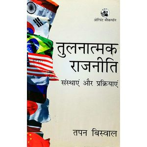 Tulanaatmak Rajniti Sansthaayen Aur Prakriyayen By Tapan Biswal-(Hindi)
