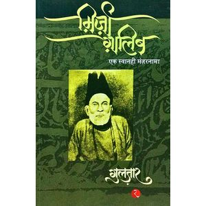 Mirza Ghalib By Gulzar-(Hindi)