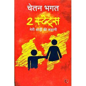 2 State Meri Shadi Ki Kahani By Chetan Bhagat-(Hindi)
