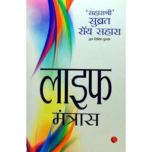 Life Mantras By Saharasri' Subrata Roy Sahara-(Hindi)