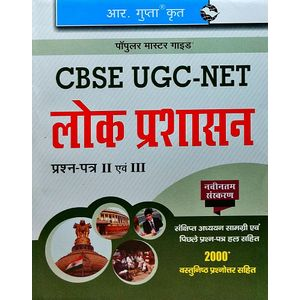 Cbse Ugc-Net Public Administration Paper 1,2 Exam Popular Master Guide By Ajay Kumar-(Hindi)