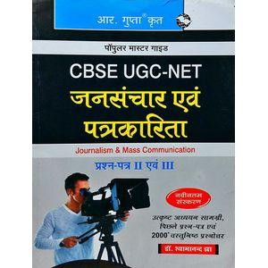 Cbse Ugc - Net Jansanchar Evam Ptrakarita Prashn Ptra 2 Evam 3 By Dr Shyamanand Jha-(Hindi)