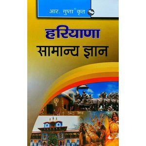 Haryana Samanya Gyan By Rph Editorial Board-(Hindi)