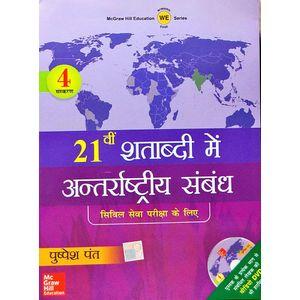 Ekisvi Shatabdi Mein Antarrashtriya Sambhandh By Pushpesh Pant-(Hindi)