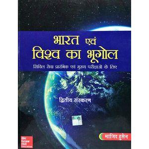 Bharat Evam Vishwa Ka Bhugol By Majid Husain-(Hindi)