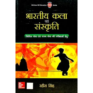 Bhartiya Kala Avam Sanskriti By Rahees Singh-(Hindi)