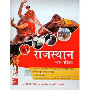 Rajasthan Ek Parichey By Sheelwant Singh-(Hindi)