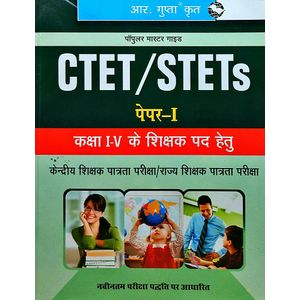 Ctet/Stets Paper 1 Exam Guide By Rph Editorial Board-(Hindi)