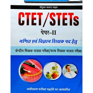 Ctet/Stets Papers 2 For Mathematics & Science Teachers By R Gupta Experts-(Hindi)